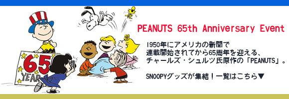 SNOOPYシリーズこちらをクリック
