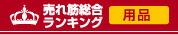 売れ筋総合ランキング【用品】