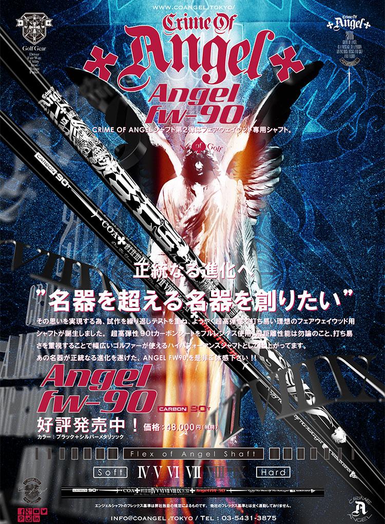 クライムオブエンジェル Crime Of Angel fw-90 fw-90