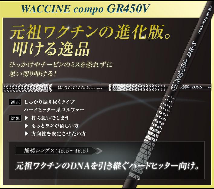 ワクチンコンポ GR450V シャフト