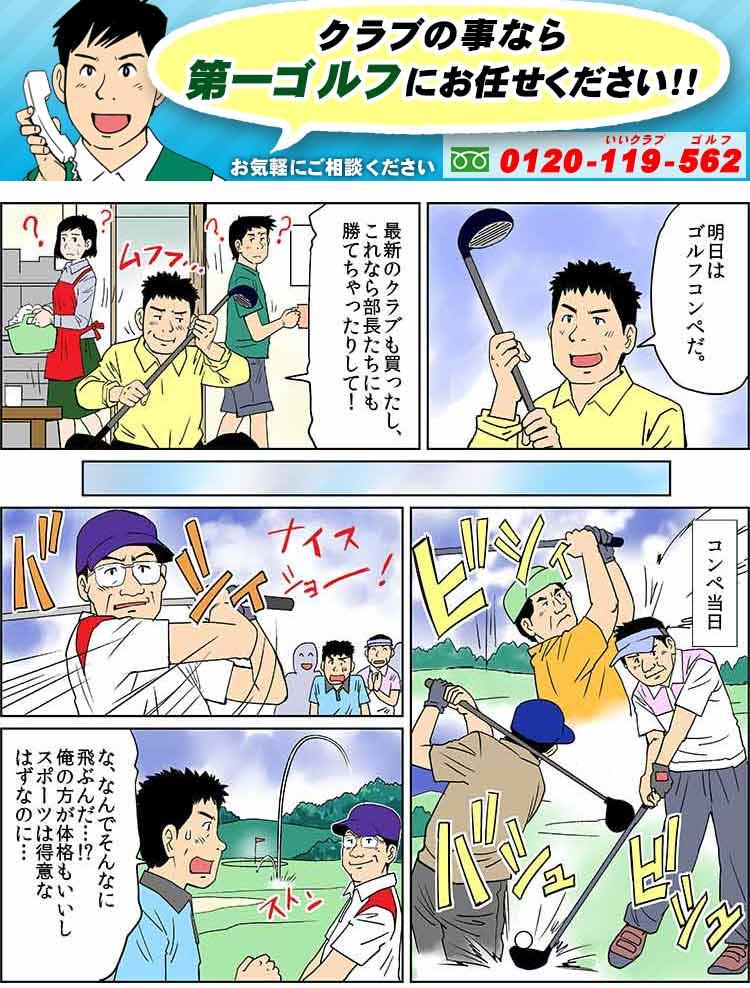 フィッティング漫画1