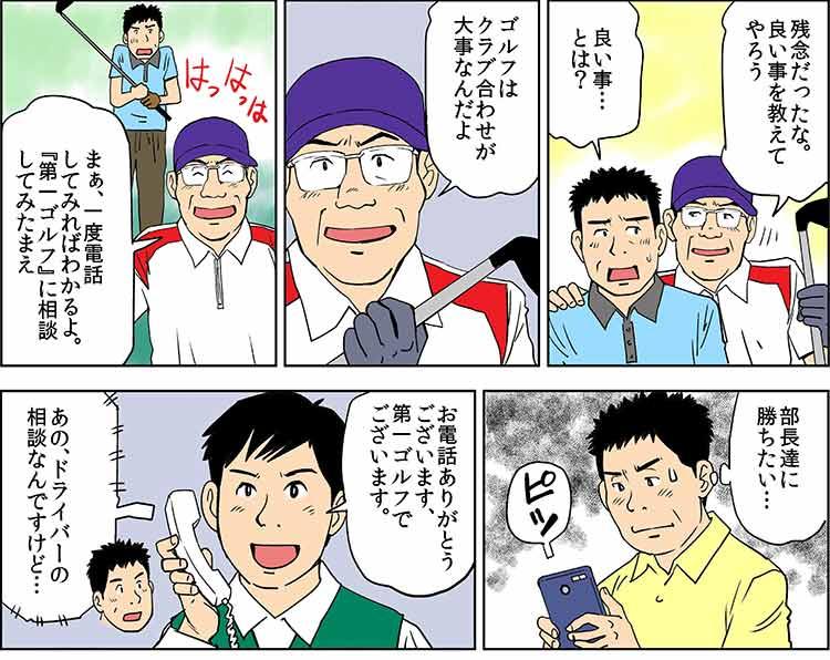 フィッティング漫画2