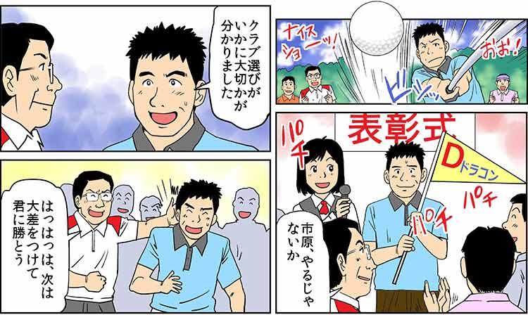 フィッティング漫画5