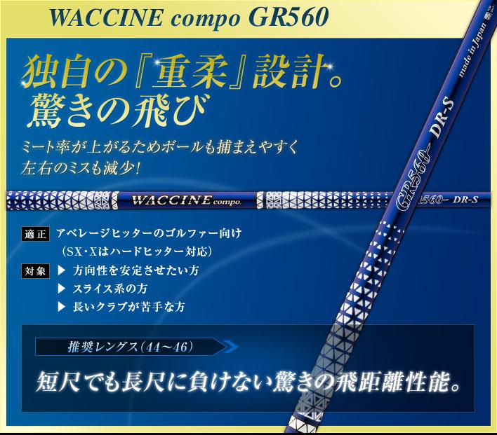 ワクチンコンポ GR560 シャフト