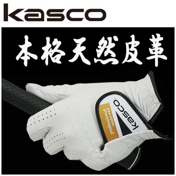 kasco グローブ ゴルフグローブ 天然皮革ゴルフグローブ 本革