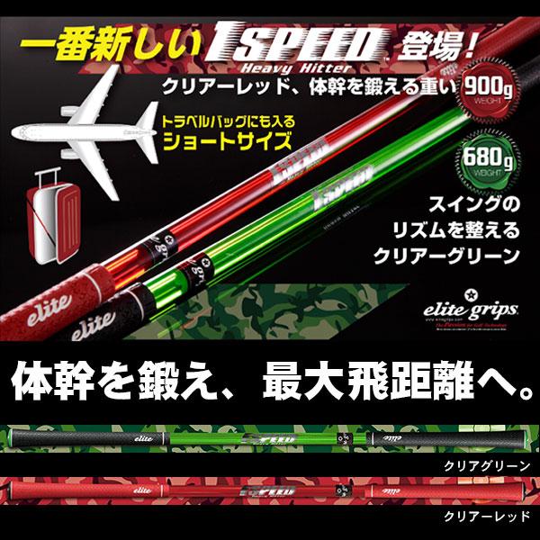 【送料無料】エリートグリップワンスピードヘビーヒッターショートサイズ