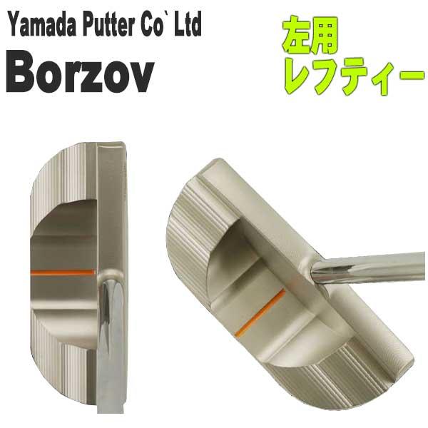 【レフティー・左用】マシンミルドシリーズ ボルゾフパター