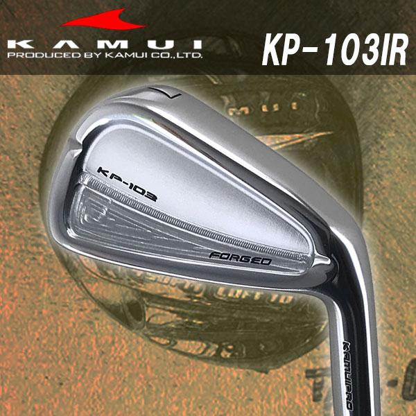 カムイ KP-103 アイアン