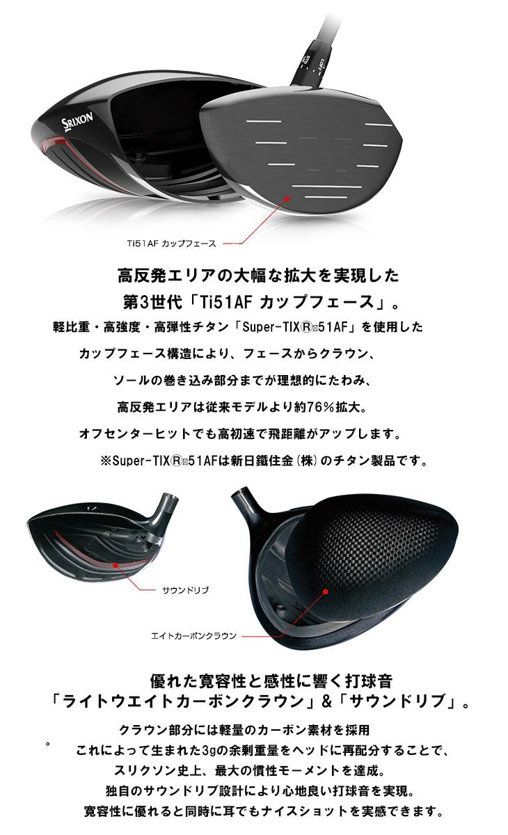 【特注カスタムクラブ】スリクソン Z585 ドライバーフジクラ スピーダーエボリューション4シャフト:第一ゴルフ