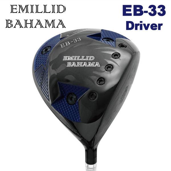 エミリッドバハマEB-04ドライバー