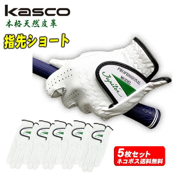 キャスコ 第一ゴルフ オリジナル 皮革 指先ショート グローブ