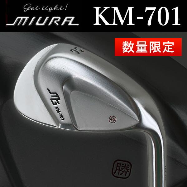 KM-701