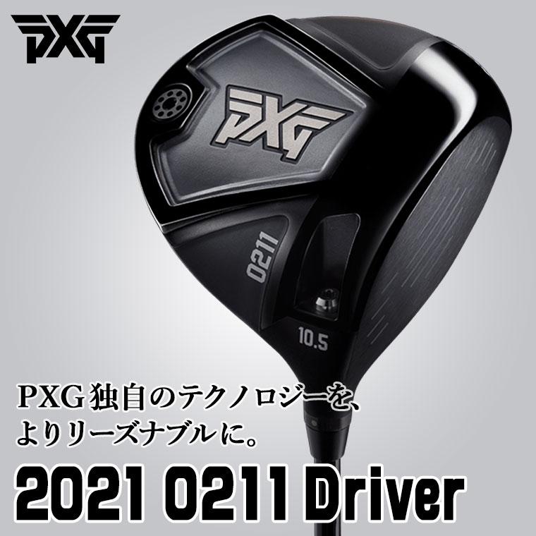 PXG0211