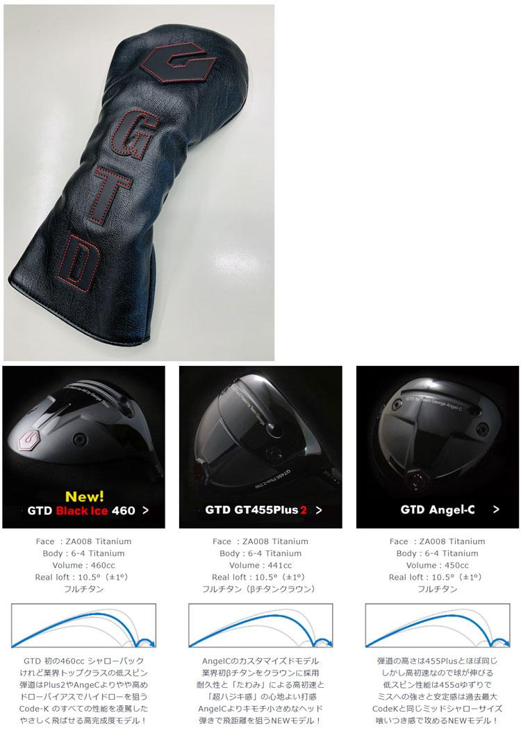 GTD Black Ice 460 ドライバー