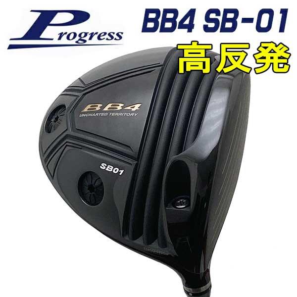 BB4 SB-01高反発ドライバー
