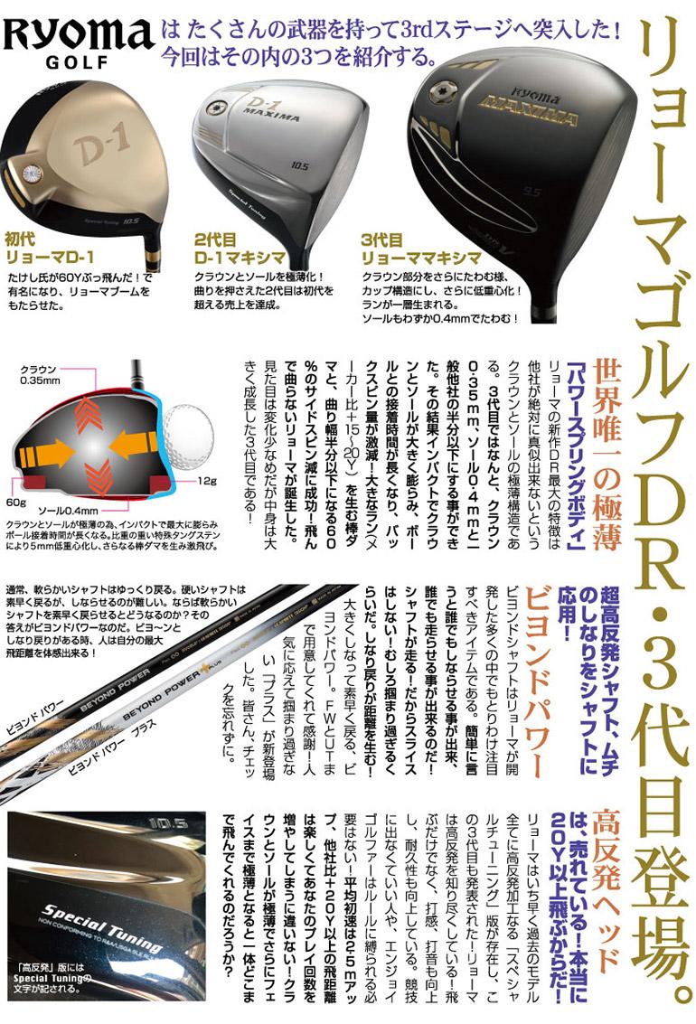 リョーマゴルフDR・3代目登場