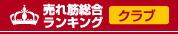 売れ筋総合ランキング【クラブ】