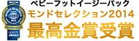 ベビーフットイージーパック モンドセレクション2014 最高金賞受賞