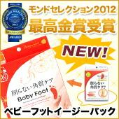 NEWベビーフットイージーパック モンドセレクション22012 最高金賞受賞