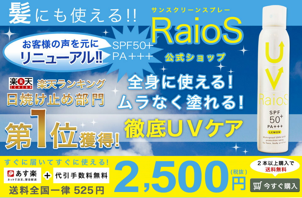 UVケア対策SPF50+PA+++!サンスクリーンスプレーRaioS 日焼け止めスプレー