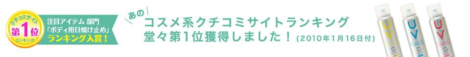 日焼け止め スプレー サンスクリーンスプレー ライオスが 人気コスメクチコミランキング 堂々1位!(2010年1月16日付)