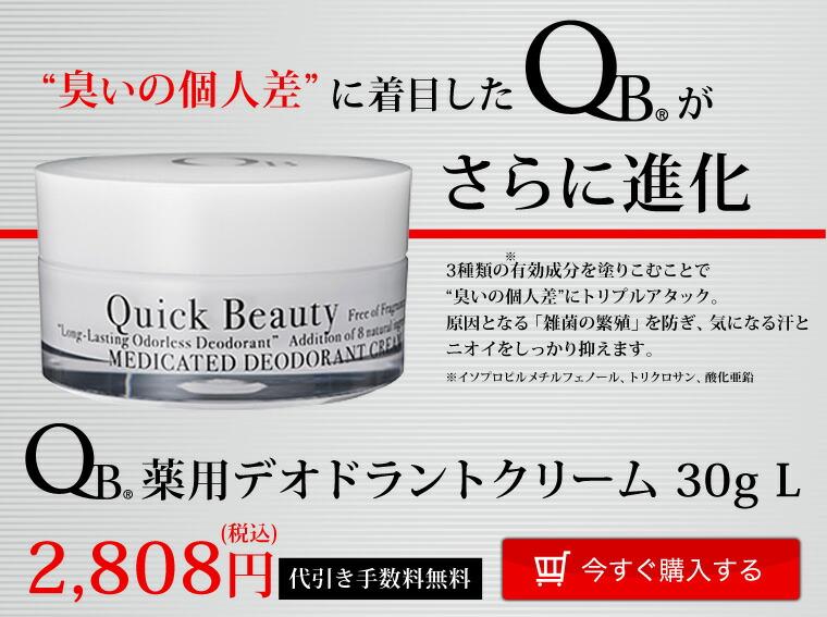QB薬用デオドラントクリームL(30g)
