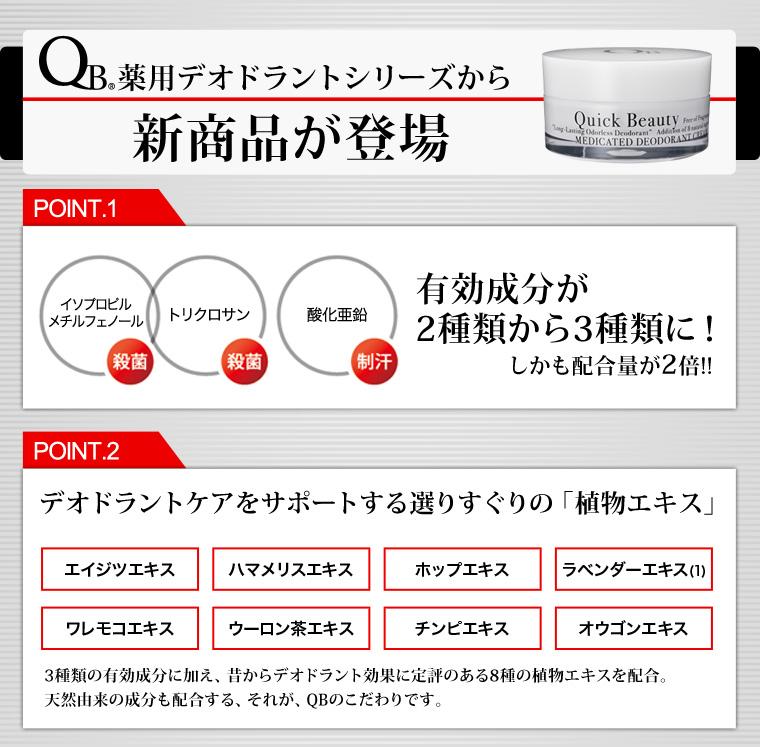 QB薬用デオドラントシリーズから新商品が登場