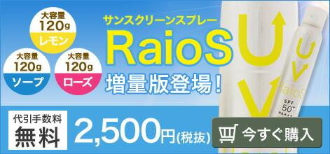Raios増量版登場!【120g】