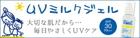 Raios【120g&70g】2本セット!