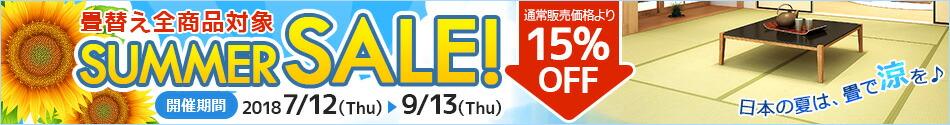 畳替え商品15%OFF!SUMMER SALE2018『日本の夏は、畳で涼を♪』