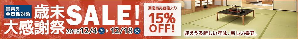 畳替え商品対象15%OFF!歳末大感謝祭セール開催中『迎えうる新しい年は、新しい畳で。』