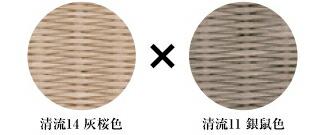 清流14灰桜色×清流11銀鼠色