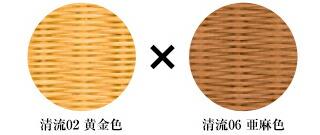 清流02黄金色×清流06亜麻色