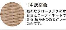 14 灰桜色
