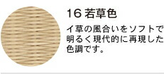 16 若草色