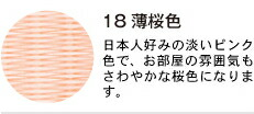 18 薄桜色