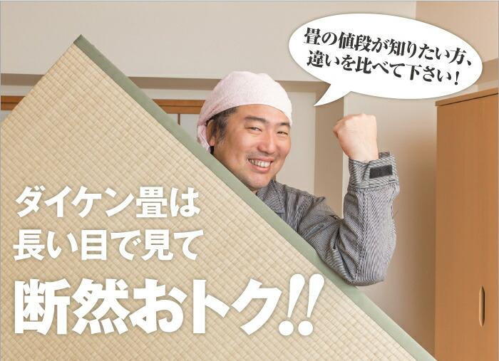ダイケン畳は長い目で見て断然おトク!!