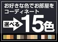 お好きな色でお部屋をコーディネート 選べる15色
