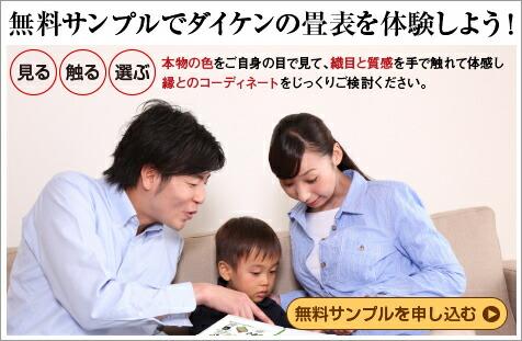 無料サンプルで和紙畳を体験しよう!