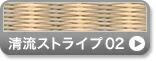 清流ストライプ02
