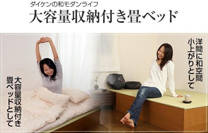 ダイケンの和モダンライフ 大容量収納付き畳ベッド
