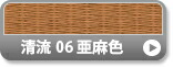 清流06 亜麻色