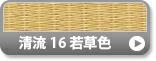 清流16 若草色