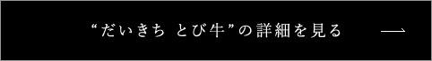 """""""だいきち とび牛""""の詳細を見る"""