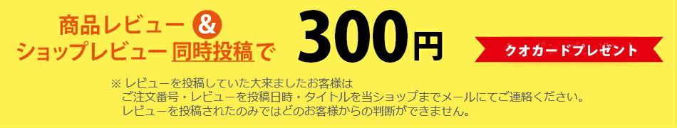 300円クオカード
