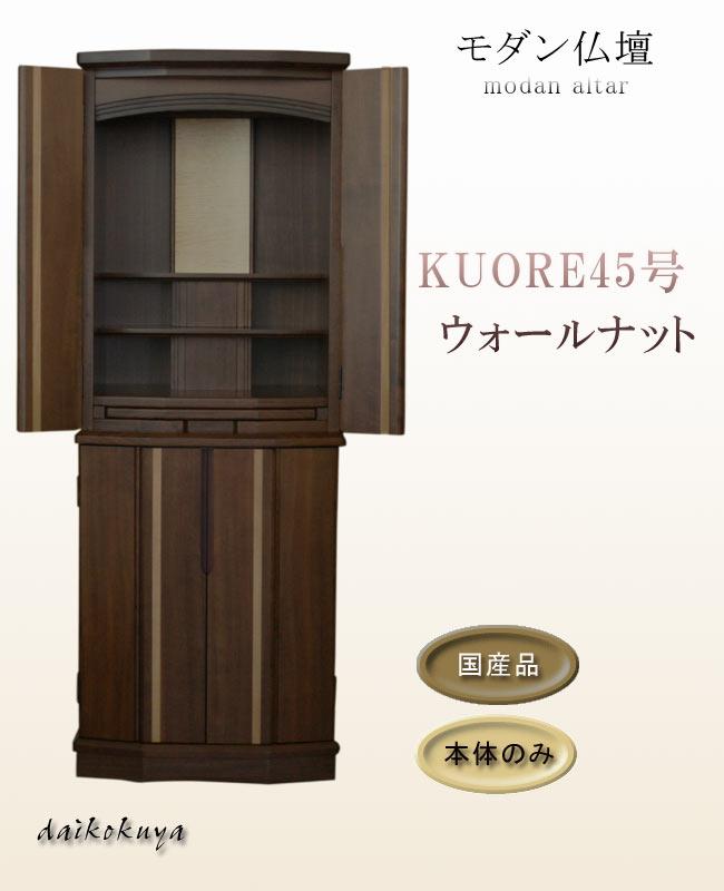 家具調仏壇「クオレ45号WAL」