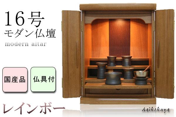 16号レインボー:陶具足鉄釉セット