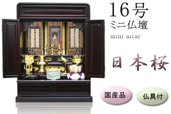 16号日本桜:東本願寺用本式仏具セット軸3幅