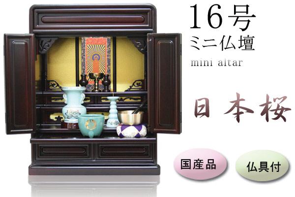 16号日本桜:西本願寺用仏具セット軸1幅