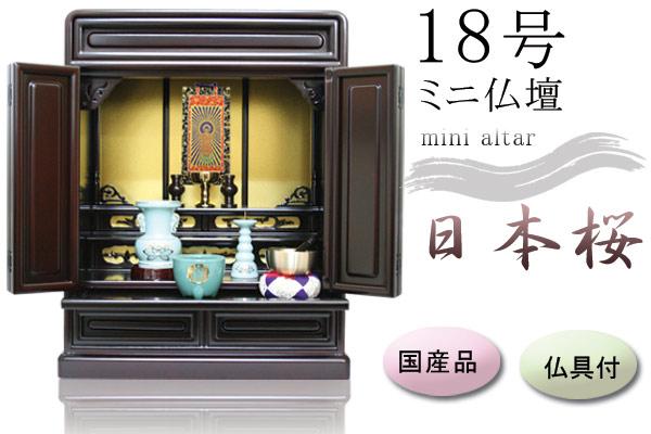 18号日本桜:西本願寺用仏具セット軸1幅タイプ
